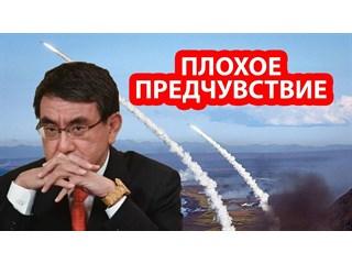 Российские ракеты на Курилах вызвали панику в Японии