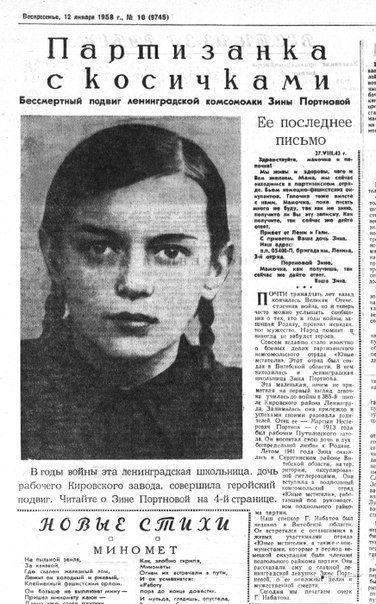 Зина Портнова и её бесценный вклад в победу в Великой Отечественной войне