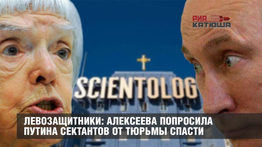 Левозащитники: Людмила Алексеева попросила Путина сектантов от тюрьмы спасти
