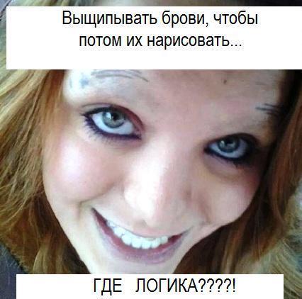 Где вообще логика — 10 женских заморочек, которые никогда не понять ни одному мужчине!