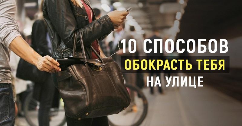 10 невинных способов обокрасть вас на улице