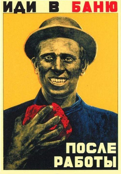 Социальная реклама, 1930–е годы, СССР история, картинки, фото