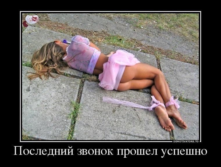 Приколы про пьяных демотиваторы