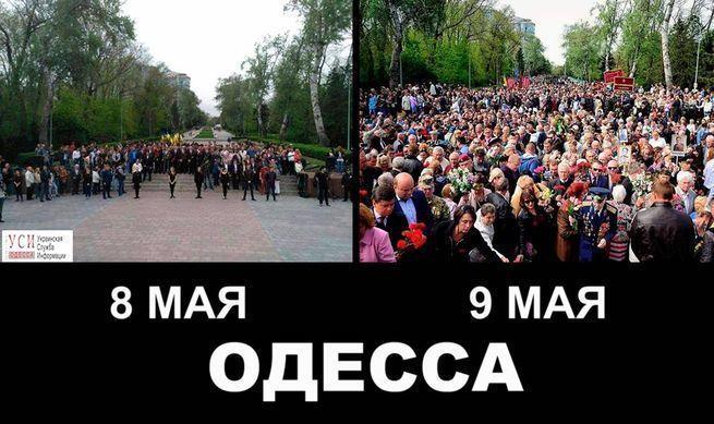 День Победы на Украине - выигранный бой