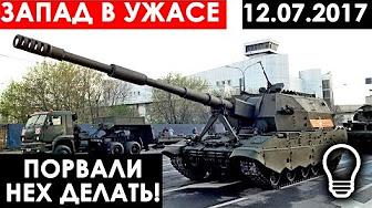 РУССКАЯ КОАЛИЦИЯ РАЗГРОМИЛА НАТО! ЗАПАД В ШОКЕ