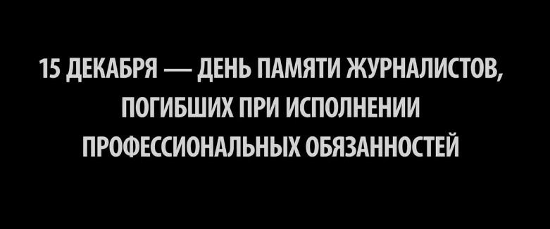 День памяти: известные российские журналисты поделились воспоминаниями о погибших коллегах
