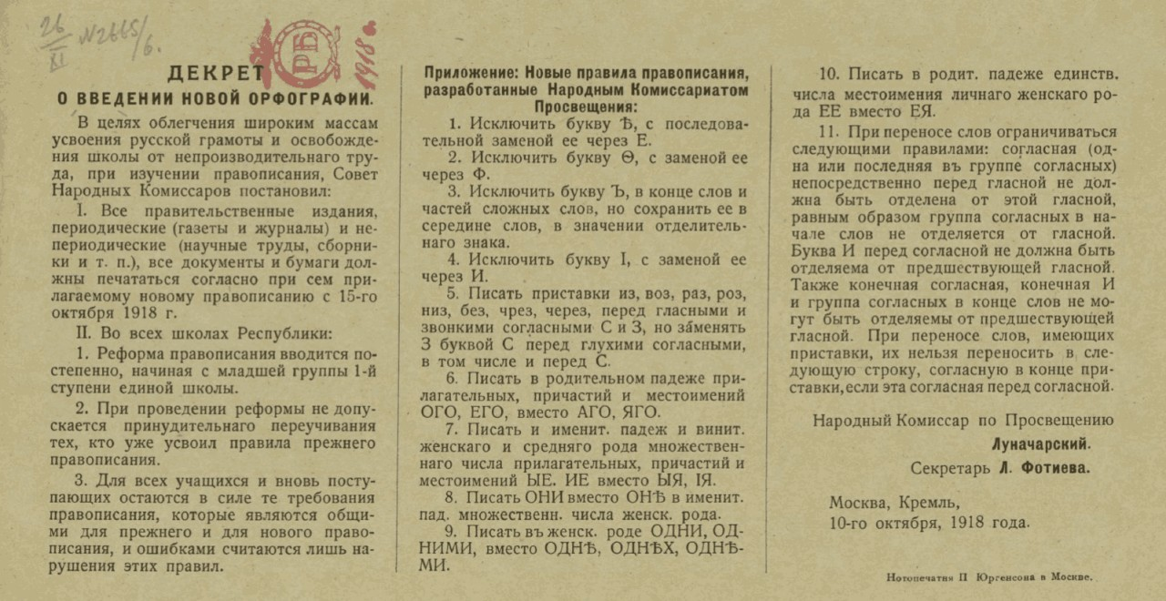 1918. О введении новой орфографии в России