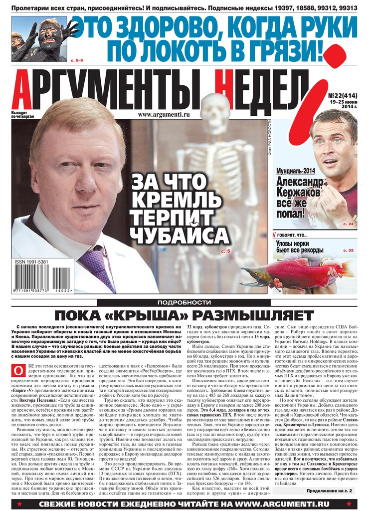 "Свежий номер ""Аргументы недели"" №22 от 19 июня 2014"