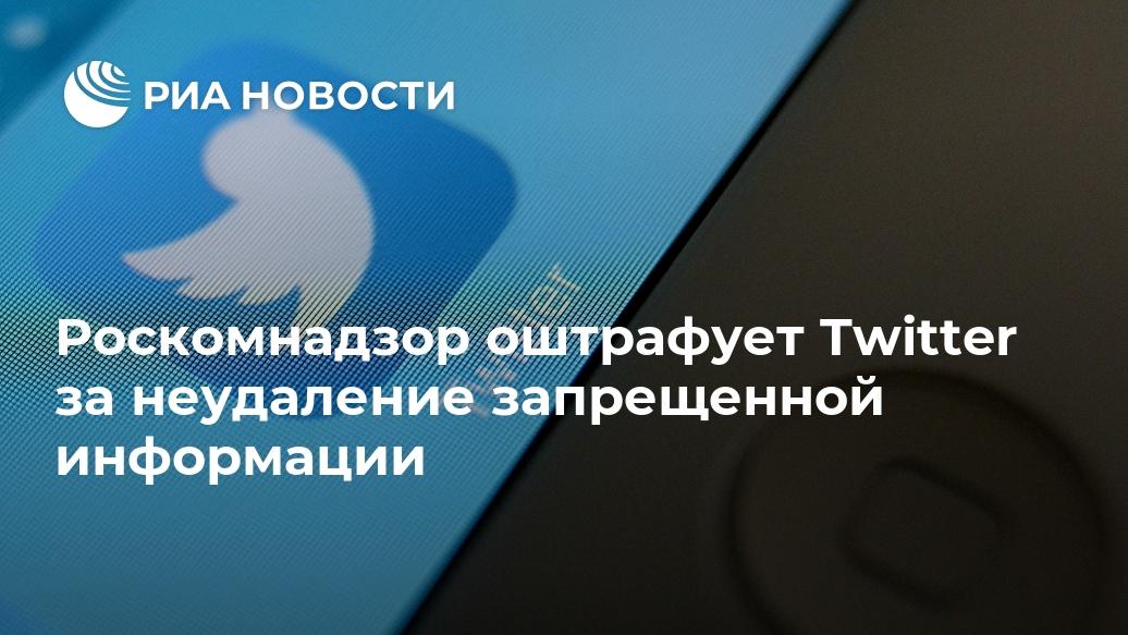 Роскомнадзор оштрафует Twitter за неудаление запрещенной информации Лента новостей