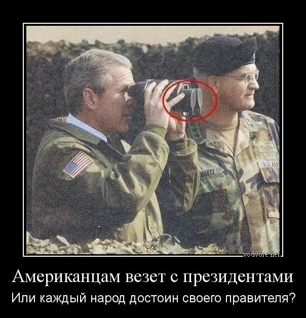 Демотиваторы русские об американцах