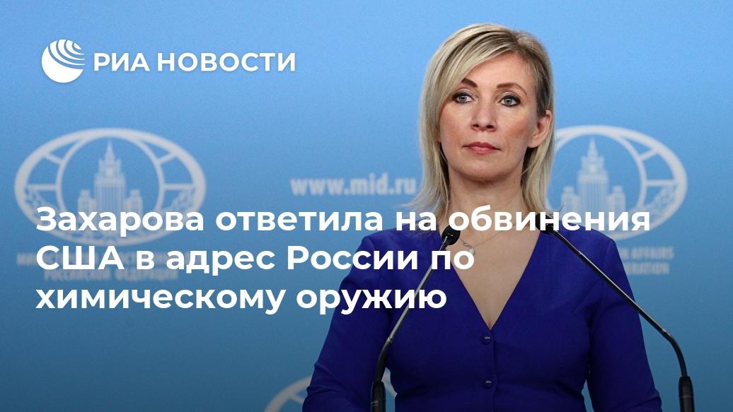 Захарова ответила на обвинения США в адрес России по химическому оружию Лента новостей
