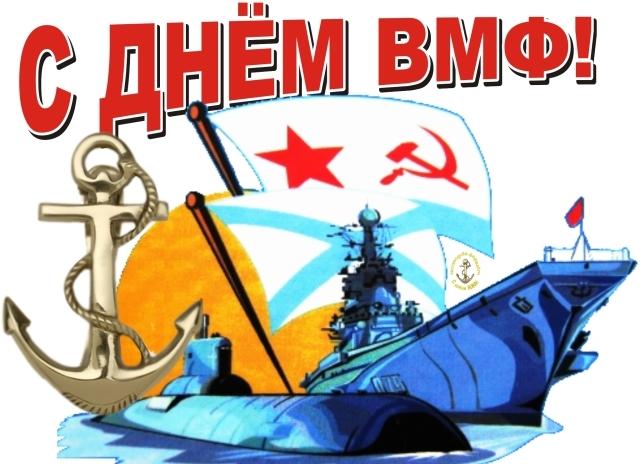 Вмф россии праздник открытки