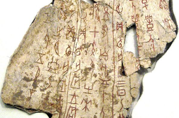 В Китае найдены древнейшие иероглифы