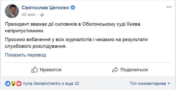 Порошенко задним числом извинился перед журналистками за принудительный стриптиз в суде