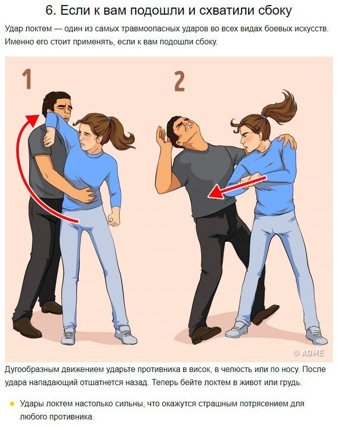 Рекомендации по самообороне