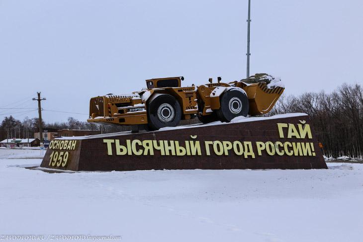 1 000-й город России и драго…