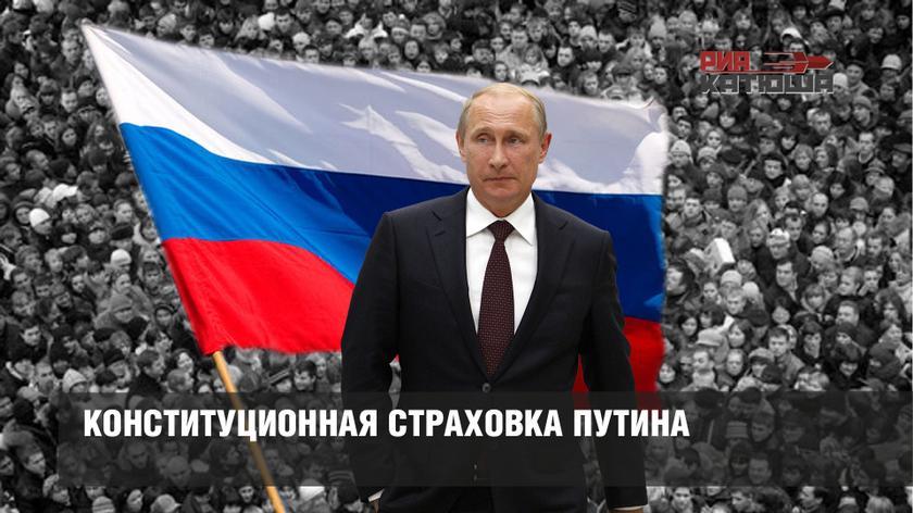Конституционная страховка Путина россия