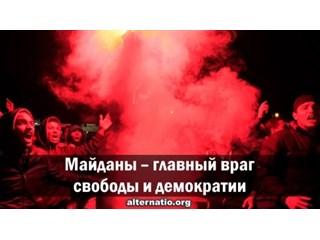 Майданы ― главный враг свободы и демократии геополитика
