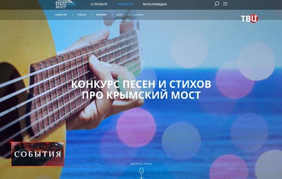 На конкурс песен и стихов про Крымский мост поступило более тысячи работ