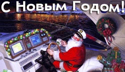 Поздравление рыболовов с Новым годом!