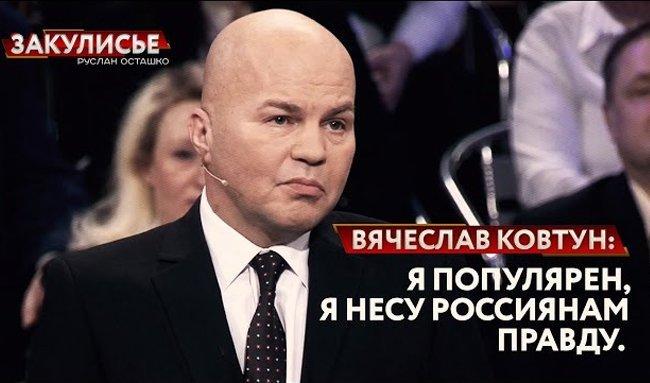 Группа российских экспертов объявила бойкот телеэфирам с Ковтуном