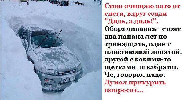 Кризис и Молодежь. «Стою очищаю авто от снега, вдруг сзади Дядь, а дядь!. Оборачиваюсь — стоят два пацана лет по 13-ть»…