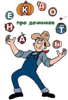 АНЕКДОТЫ ПРО ДАЧНИКОВ