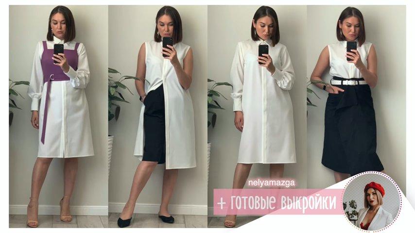 Как сшить платье-рубашку: пошив платья-трансформера от Нели Мазгаровой