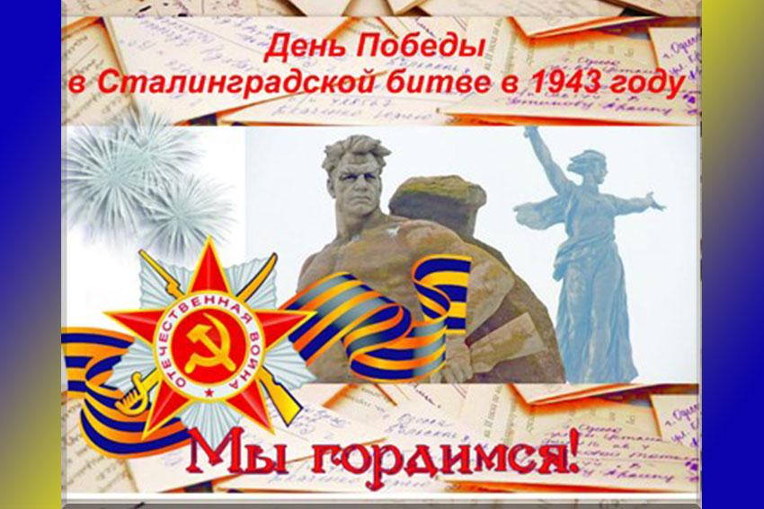 К 75-летию Победы в Сталинградской битве вспомним названия в честь героического Сталинграда