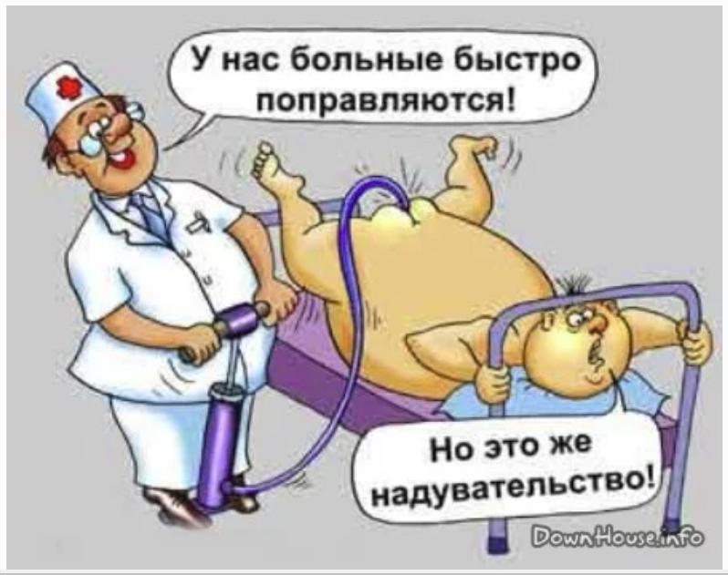 Поздравления дню, смешные картинки для больных