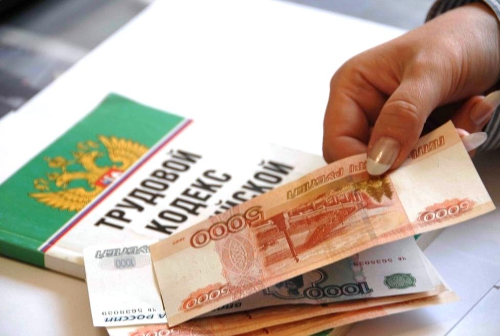 Как получить долги зарплату