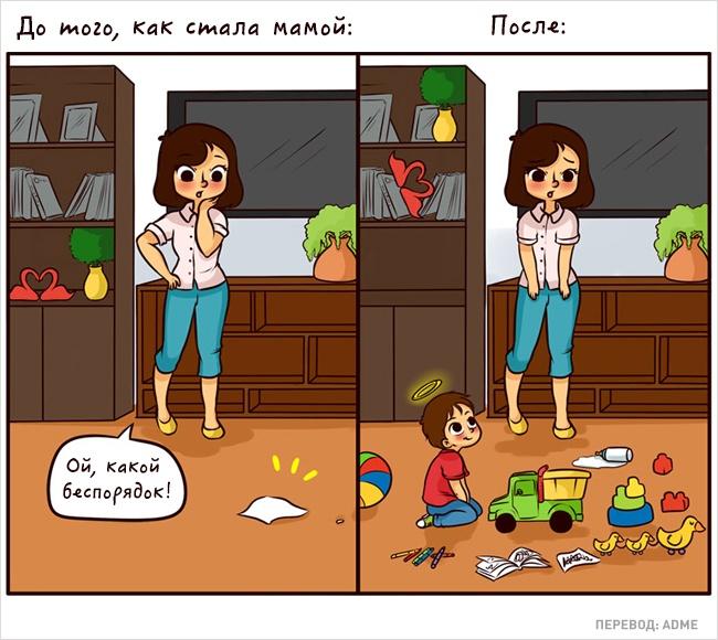 Мама и сын комиксы на русском
