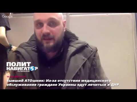 Бывший АТОшник: Граждане Украины едут лечиться в ДНР