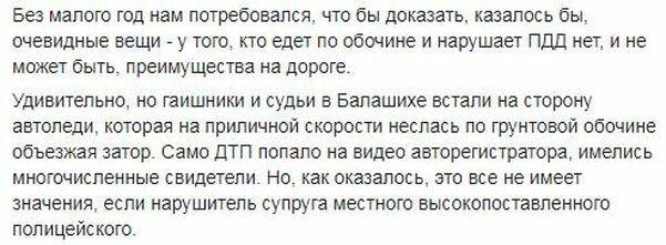 Правильное решение! Московский областной суд разрешил таранить «обочечников» авто и мото,автоновости,видео