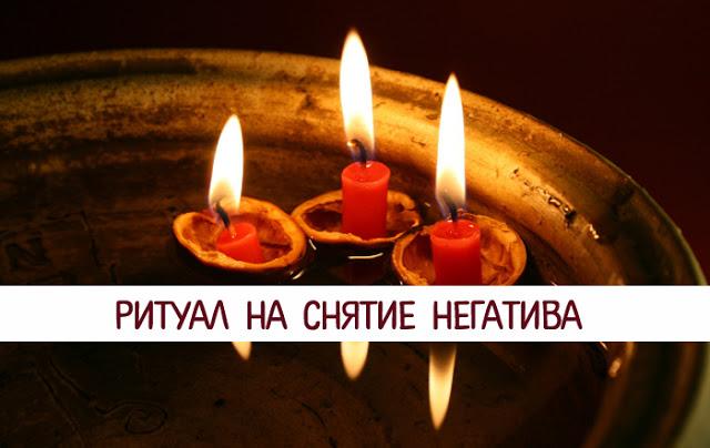 Ритуал на снятие негатива