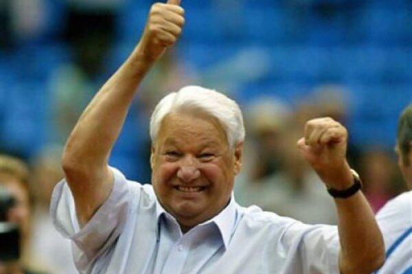 Спасибо Ельцину за………..