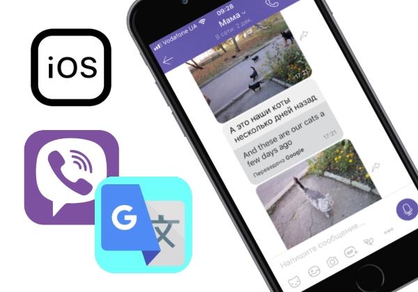 Как переводить переписку в Viber на iPhone