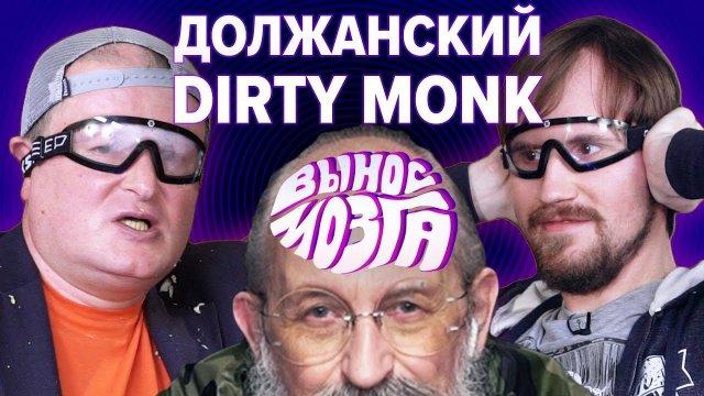 ВЫНОС МОЗГА: Должанский vs Dirty Monk