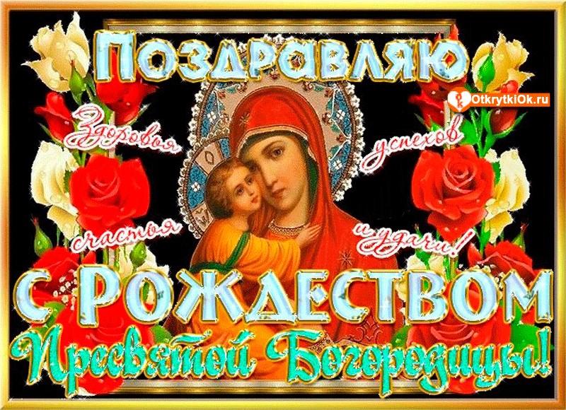муз поздравление с рождеством пресвятой богородицы