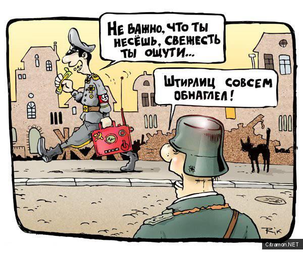 Карикатуры про Штирлица