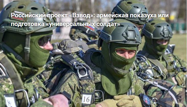 Российский проект «Взвод»: армейская показуха или подготовка «универсальных солдат»