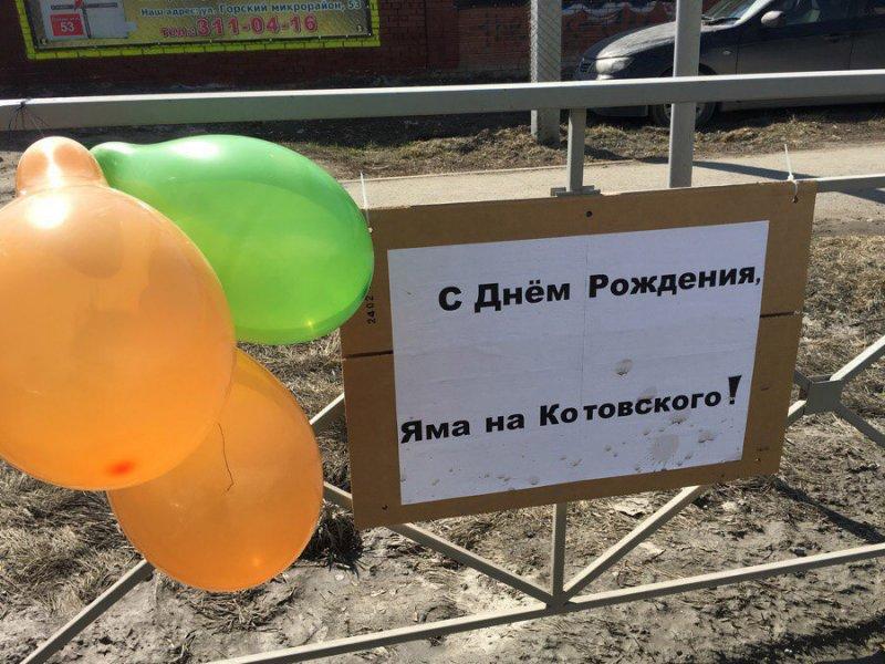 Жители Новосибирска отметили день рождения дорожной ямы