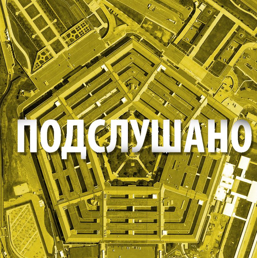 Эстонский отряд противостояния «зеленым человечкам» [ПОДСЛУШАНО ПЕНТАГОН]