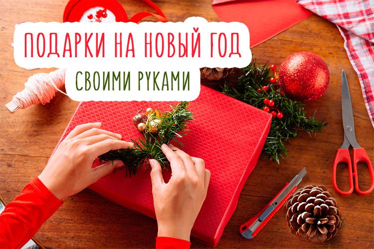 Как сделать подарок на новый год своими руками: более 20 идей