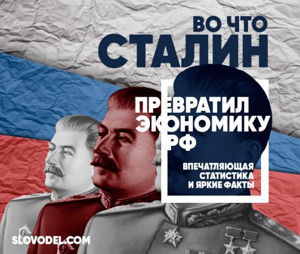 Во что Иосиф Сталин преврати…