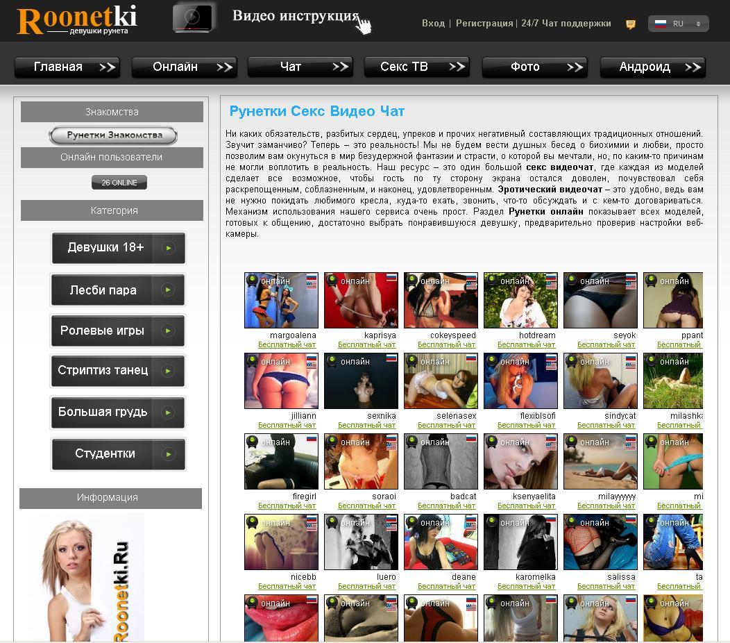 чат порно рунетки онлайн роликов