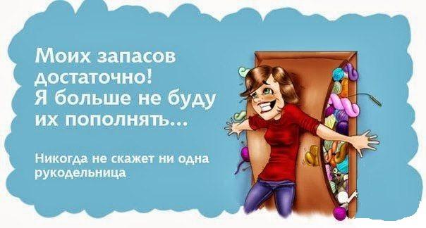 Толковый словарь рукодельницы ))))