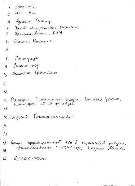 Проверил знания студентов по Великой Отечественной Войне. Ужаснулся и чуть не заплакал. армия,история,Сталин