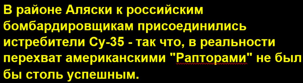 Россия ответила на вызовы ВВС США, направив стратегические ракетные бомбардировщики Ту-95МС к границам Америки