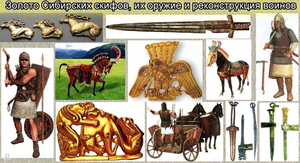 Артефакты подтверждающие былую славу народов населяющих Сибирь: скифы — люди высокой культуры